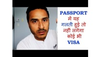 BIG MISTAKES IN PASSPORT || REAL EXPERIENCE BY NIKHIL