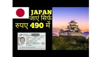 HOW TO GET JAPAN  TOURIST VISA IN RS 490 INR Only Multiple Entry Tourist Visiter Visa