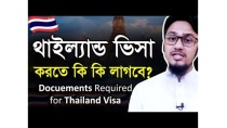 Documents Required for Thailand Visa Application (Tourist)