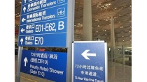 China 72-Hour Visa Free Transit in Beijing, Shanghai, Guangzhou