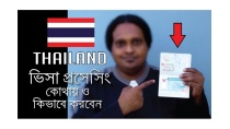 Thailand Visa for Bangladeshi (Fee, Requirements, Application ...
